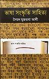 ভাষা সংস্কৃতি সাহিত্য