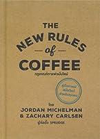 The New Rules of Coffee : กฎเกณฑ์กาแฟ ฉบับใหม่