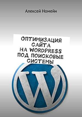 Поисковая оптимизация сайта wordpress сделать сайт знакомства