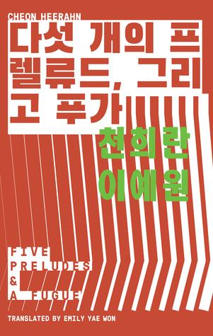 Five Preludes & a Fugue by Cheon Heerahn