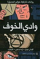 وادي الخوف: روايات شارلوك هولمز المصورة