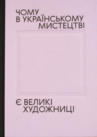 Чому в українському мистецтві є великі художниці by Катерина Яковленко