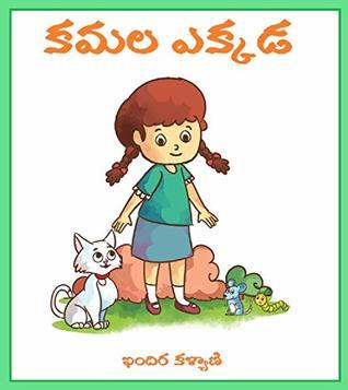 కమల ఏక్కడ ?: Where is kamala? (Telugu eBook)