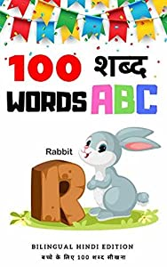 Frist 100 words kids book-ABC animal book for preschool need to read (Bilingual English and Hindi edition): First 100 words flash cards-Learn ABCs Alphabet writing and speech. (Picture Puffins 5)