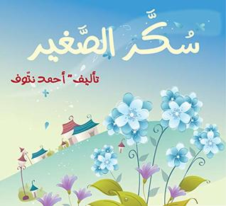 سكر الصغير قصة مصورة للأطفال قصص تنمية الخيال Book 1 By Ahmet Natouf