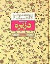 دزیره (جلد دوم)