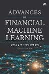 Practical Financial Machine Running Analysis