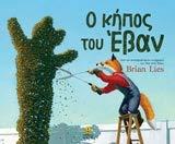 O kipos Evan / Ο κήπος του Έβαν