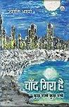 Chand Gira Hai by Jyoti Arya