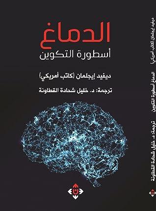 الدماغ أسطورة التكوين (The Brain: The Story of you)