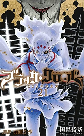 ブラッククローバー 21 [Burakku Kurōbā 21] (Black Clover, #21)