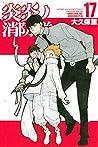 炎炎ノ消防隊 17 [Enen no Shouboutai 17] (Fire Force, #17)