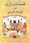 شاهدبازی در ادبیات فارسی audiobook download free