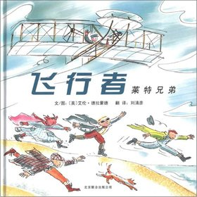 Excellent inspired selection of the world's best-selling picture book Flight: Wright Brothers