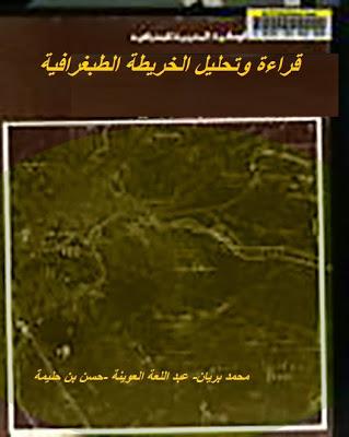 قراءة وتحليل الخريطة الطبوغرافية By محمد بريان