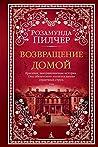 Возвращение домой (The Big Book)