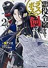 悪役令嬢なのでラスボスを飼ってみました 2 [Akuyaku Reijou Nanode Rasubosu wo Katte Mimashita, Manga #2]