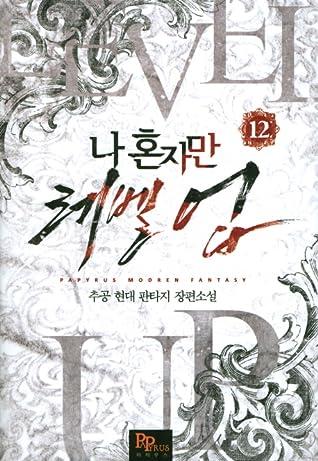 나 혼자만 레벨 업 12 [Solo Leveling] Novel by Jang Sung-Lak