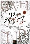 나 혼자만 레벨 업 11 [Solo Leveling] Novel by Jang Sung-Lak