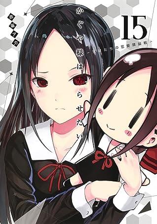 かぐや様は告らせたい ~天才たちの恋愛頭脳戦~ 15 (Kaguya-sama: Love Is War, #15)