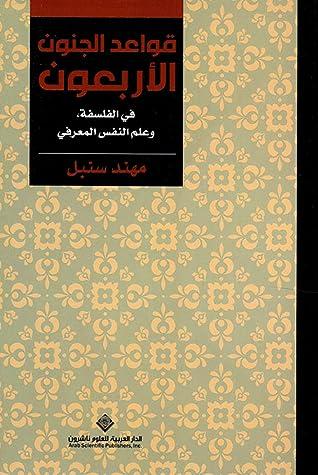 تحميل كتاب قواعد العشق الأربعون pdf