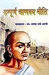 Sampoorna Chanakaya Neeti