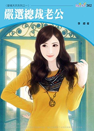 愛情天兵系列三之一 –嚴選總裁老公 (Traditional Chinese Edition) 耕林出版, 季纓