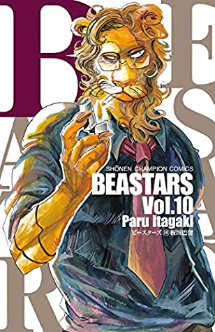 BEASTARS 10 (Beastars, #10)