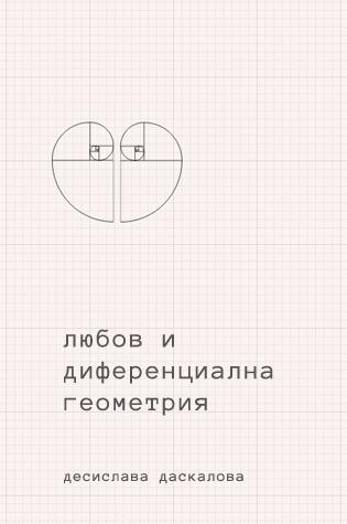 любов и диференциална геометрия
