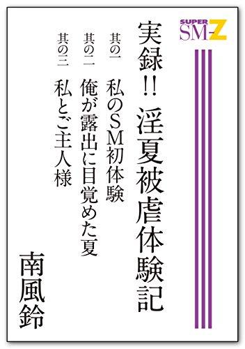 sm 小説 ゲイ