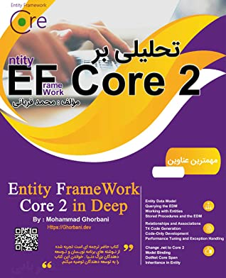 Entity FrameWork Core 2 تحلیلی بر