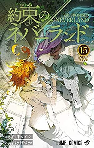 約束のネバーランド 15 [Yakusoku no Neverland 15] (The Promised Neverland, #15)