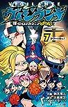 ヴィジランテ -僕のヒーローアカデミア ILLEGALS- 7 [Vigilante: Boku no Hero Academia Illegals 7] (My Hero Academia: Vigilantes, #7)