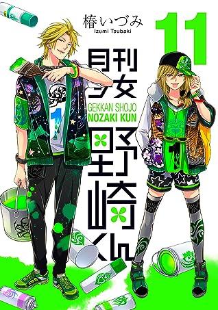 月刊少女野崎くん 11 [Gekkan Shoujo Nozaki-kun 11] (Monthly Girls' Nozaki-kun, #11)