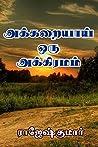 Akkaraiyaai Oru Akiramam