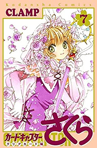 Cardcaptor Sakura: Clear Card, Vol. 7