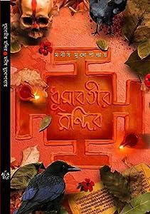 ধূমাবতীর মন্দির - Dhumavatir Mandir