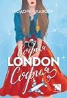 София – London – София