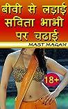 बीवी से लड़ाई सविता भाभी पर चढाई | Bivi se Ladai Savita Bhabi par Chadai ek Hindi Sex Kahani | One Desi Sex Stories | EK Hindi sex stories: Desi Hindi Sex Kahani Book