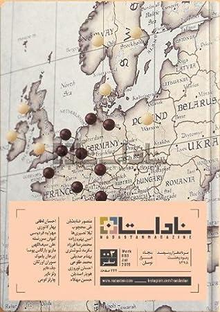 ماهنامه ناداستان 3- مرداد 98 by محمد طلوعی
