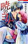 暁のヨナ 30 [Akatsuki no Yona 30] (Yona of the Dawn, #30)