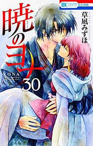 暁のヨナ 30 [Akatsuki no Yona 30] (Yona of the Dawn, #30)