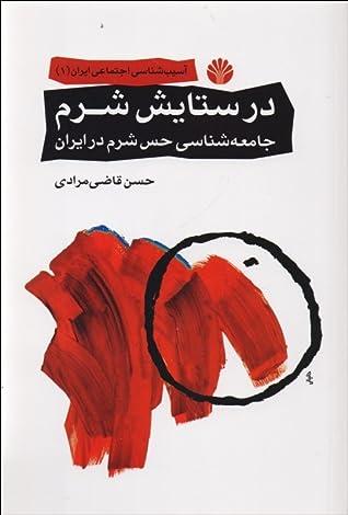 در ستایش شرم by حسن قاضی مرادی