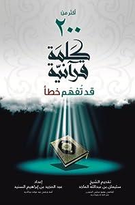 أكثر من 200 كلمة قرآنية قد تفهم خطأ