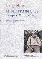 Η βιογραφία του Τσάρλς Μπουκόβσκι
