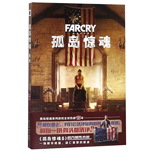 Far Cry Absolution By Urban Waite