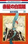 赤髪の白雪姫 21 [Akagami no Shirayukihime 21] (Snow White with the Red Hair, #21)