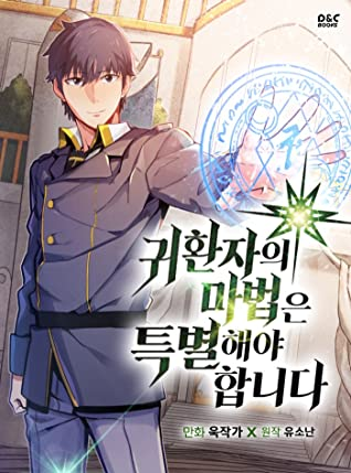 A Returner S Magic Should Be Special By Sun Wook Jeon