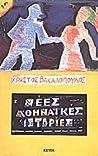 Νέες αθηναϊκές ιστορίες