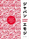 JapanEmoji!: The Characterful Guide to Living Japanese